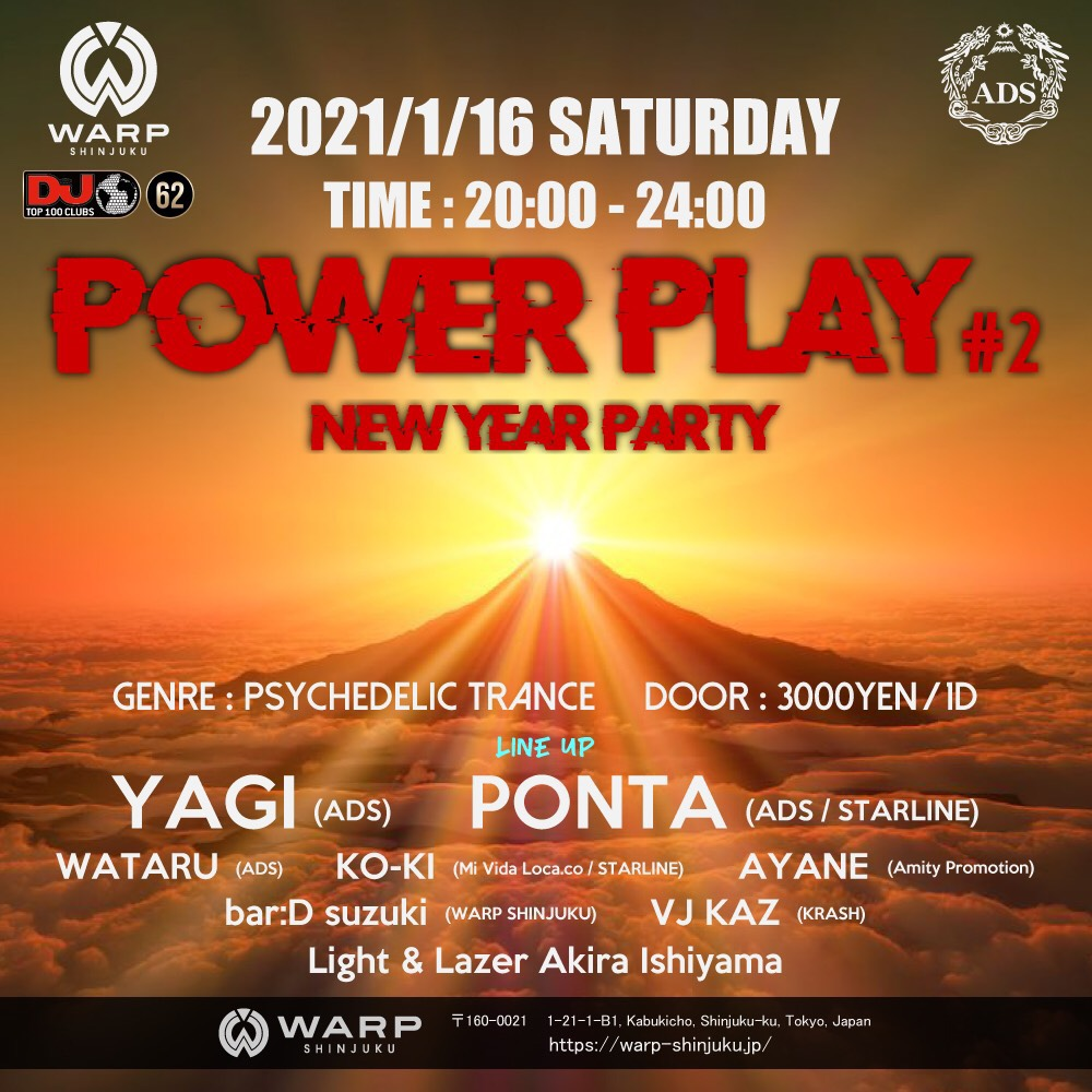 POWER PLAY #2 NEW YEAR PARTY